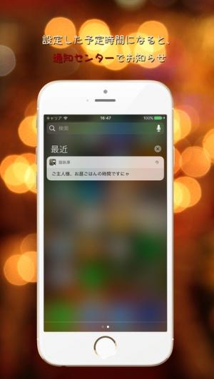iPhone、iPadアプリ「猫執事 MASTER」のスクリーンショット 3枚目