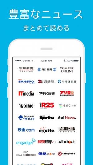 iPhone、iPadアプリ「My Time Line/ニュースをまとめるジブン専用新聞」のスクリーンショット 4枚目