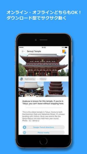 iPhone、iPadアプリ「日本旅行ガイド DiGJAPAN!」のスクリーンショット 2枚目