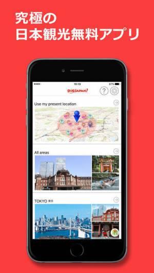 iPhone、iPadアプリ「日本旅行ガイド DiGJAPAN!」のスクリーンショット 1枚目