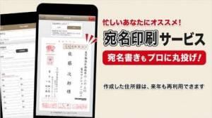iPhone、iPadアプリ「フジカラーの写真年賀状2020(富士フイルム公式アプリ)」のスクリーンショット 5枚目