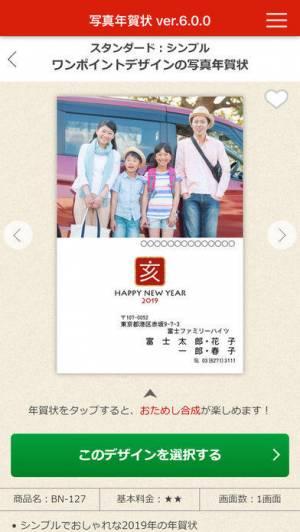 iPhone、iPadアプリ「フジカラーの写真年賀状2019(富士フイルム公式アプリ)」のスクリーンショット 3枚目