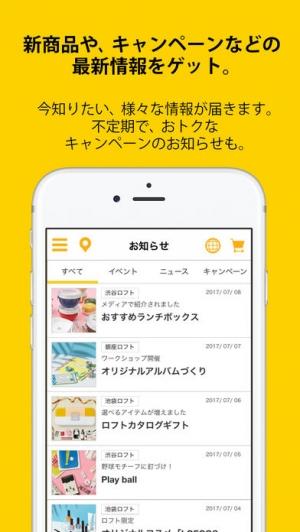 iPhone、iPadアプリ「LOFTアプリ」のスクリーンショット 2枚目