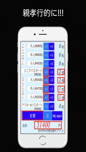 iPhone、iPadアプリ「チケット計算アプリfor ディズニー ランド & シー ~無料で人気~」のスクリーンショット 4枚目
