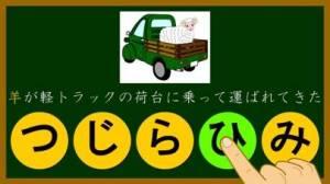 iPhone、iPadアプリ「三年生の漢字」のスクリーンショット 2枚目