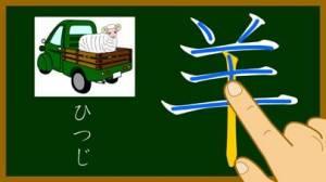 iPhone、iPadアプリ「三年生の漢字」のスクリーンショット 1枚目