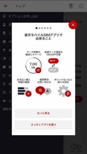 iPhone、iPadアプリ「楽天モバイル SIMアプリ」のスクリーンショット 3枚目