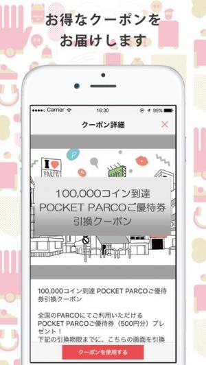 iPhone、iPadアプリ「POCKET PARCO」のスクリーンショット 3枚目