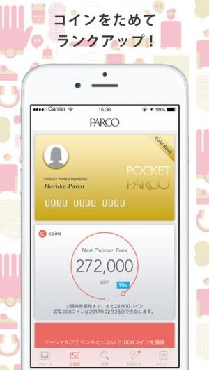 iPhone、iPadアプリ「POCKET PARCO」のスクリーンショット 2枚目