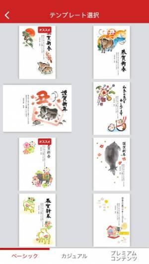iPhone、iPadアプリ「Brother はがき・年賀状プリント」のスクリーンショット 3枚目