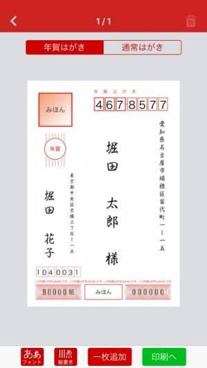 iPhone、iPadアプリ「Brother はがき・年賀状プリント」のスクリーンショット 5枚目