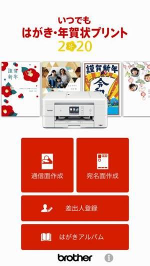 iPhone、iPadアプリ「Brother はがき・年賀状プリント」のスクリーンショット 1枚目