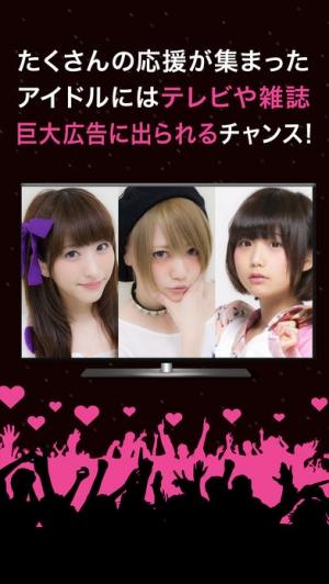 iPhone、iPadアプリ「アイドル応援アプリ-CHEERZ-」のスクリーンショット 3枚目
