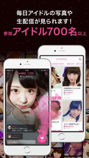 iPhone、iPadアプリ「アイドル応援アプリ-CHEERZ-」のスクリーンショット 1枚目