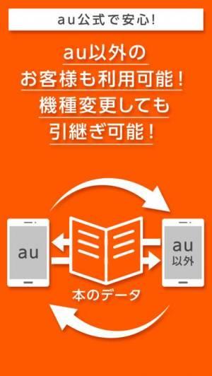 iPhone、iPadアプリ「ブックパス:マンガ/雑誌/小説などが楽しめる電子書籍アプリ」のスクリーンショット 4枚目
