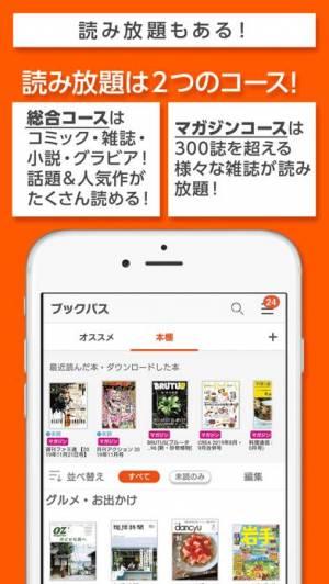 iPhone、iPadアプリ「ブックパス」のスクリーンショット 2枚目