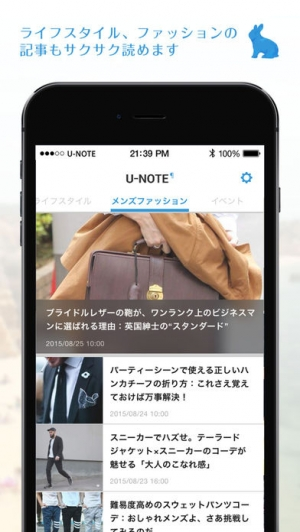 iPhone、iPadアプリ「U-NOTE / ビジネスパーソンの仕事を楽しくするアプリ [ユーノート]」のスクリーンショット 3枚目