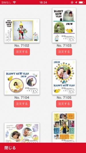 iPhone、iPadアプリ「年賀状2020 ‐最短1時間仕上げのカメラのキタムラ」のスクリーンショット 2枚目