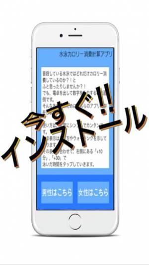 iPhone、iPadアプリ「水泳カロリー消費計算アプリ」のスクリーンショット 5枚目