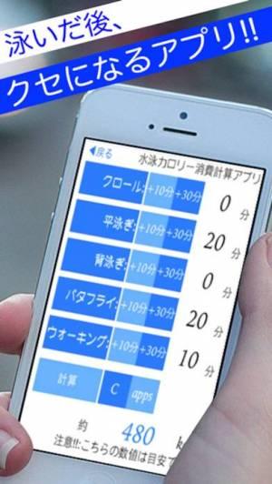 iPhone、iPadアプリ「水泳カロリー消費計算アプリ」のスクリーンショット 1枚目