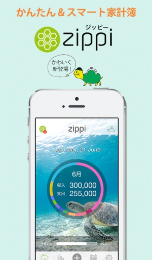 iPhone、iPadアプリ「かんたん家計簿:zippi(ジッピー)」のスクリーンショット 1枚目