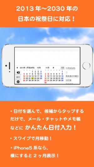 iPhone、iPadアプリ「カレンダーキーボード」のスクリーンショット 2枚目