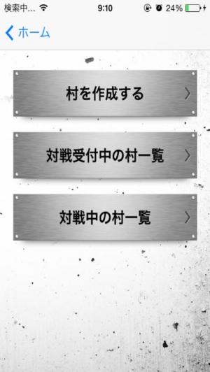 iPhone、iPadアプリ「人狼Zオンライン」のスクリーンショット 3枚目