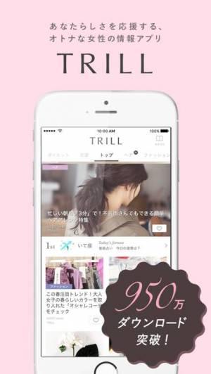 iPhone、iPadアプリ「TRILL(トリル)」のスクリーンショット 1枚目