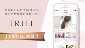 iPhone、iPadアプリ「TRILL(トリル) - 大人女子のファッション・美容アプリ」のスクリーンショット 1枚目