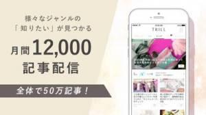 iPhone、iPadアプリ「TRILL(トリル) - 大人女子のファッション・美容アプリ」のスクリーンショット 2枚目