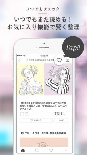 iPhone、iPadアプリ「TRILL(トリル)」のスクリーンショット 5枚目