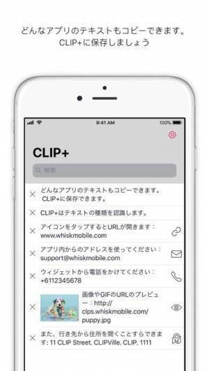 iPhone、iPadアプリ「CLIP+」のスクリーンショット 1枚目
