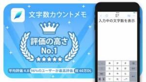 iPhone、iPadアプリ「文字数カウントメモ」のスクリーンショット 1枚目