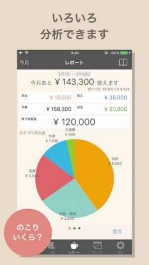iPhone、iPadアプリ「家計簿おとなのおこづかい帳」のスクリーンショット 1枚目