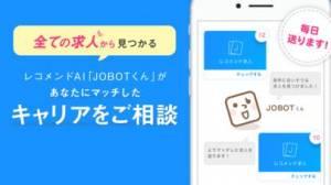 iPhone、iPadアプリ「転職ならチャット転職アプリ「ジョブクル転職」」のスクリーンショット 4枚目