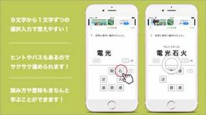 iPhone、iPadアプリ「毎日10問!四字熟語トレーニング」のスクリーンショット 2枚目