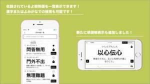 iPhone、iPadアプリ「毎日10問!四字熟語トレーニング」のスクリーンショット 3枚目