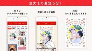 iPhone、iPadアプリ「スマホでかんたん写真年賀状2019」のスクリーンショット 2枚目