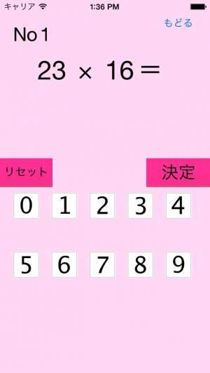 iPhone、iPadアプリ「掛け算(かけ算) 九九 クイズ!」のスクリーンショット 2枚目
