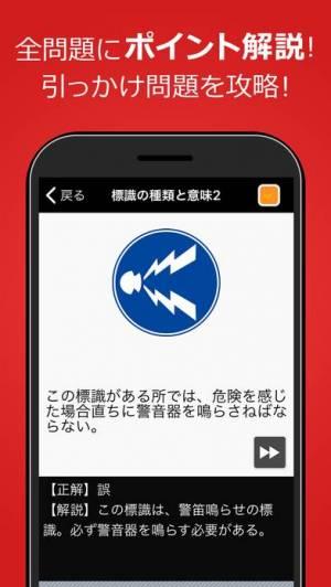 iPhone、iPadアプリ「運転免許 普通自動車免許 学科試験問題集」のスクリーンショット 5枚目