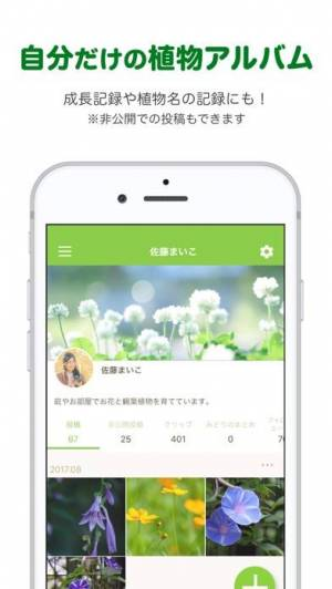 iPhone、iPadアプリ「GreenSnap - 植物・花の名前が判る写真共有アプリ」のスクリーンショット 5枚目