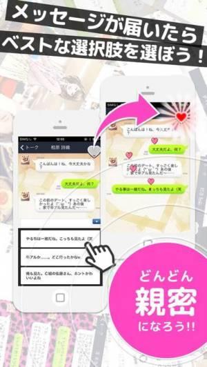 iPhone、iPadアプリ「リア充はじめました(仮)」のスクリーンショット 3枚目