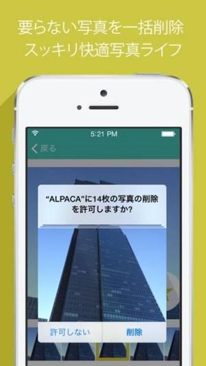 iPhone、iPadアプリ「ALPACA〜アルパカとカメラロールの画像を削除してアルバムを容量よく整理整頓」のスクリーンショット 3枚目