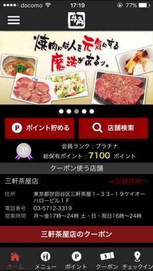 iPhone、iPadアプリ「牛角公式アプリ」のスクリーンショット 1枚目