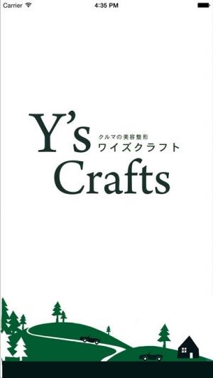 iPhone、iPadアプリ「車の美容整形 ワイズクラフト-Y's Crafts-」のスクリーンショット 1枚目