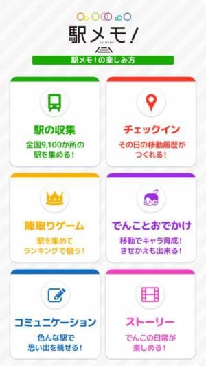 iPhone、iPadアプリ「駅メモ! - ステーションメモリーズ!-」のスクリーンショット 1枚目