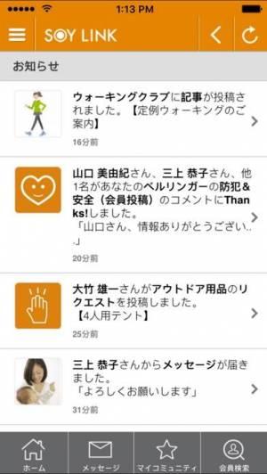 iPhone、iPadアプリ「SOY LINK ソイリンク -ご近所コミュニティ-」のスクリーンショット 1枚目