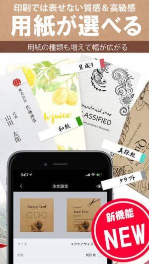iPhone、iPadアプリ「お洒落名刺作成-デコプチカード」のスクリーンショット 2枚目