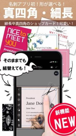 iPhone、iPadアプリ「お洒落名刺作成-デコプチカード」のスクリーンショット 1枚目