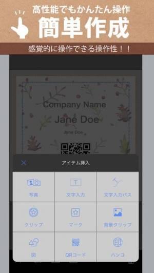 iPhone、iPadアプリ「お洒落名刺作成-デコプチカード」のスクリーンショット 4枚目